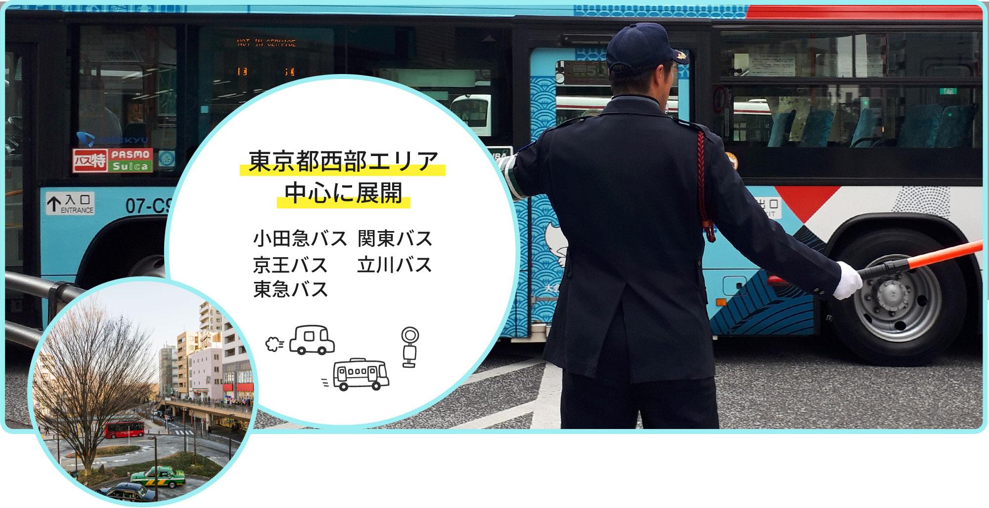 東京都西部エリア中心に展開 三鷹駅南口 関東バス 小田急バス 京王バス
